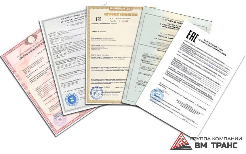 Сертификация грузов в Москве